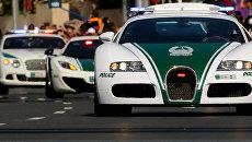 Автомобили Bugatti, Lamborghini и Bentley полиции Дубая. Архивное фото