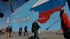 Патриотические граффити на Таганской площади с надписью Россия и Крым – вместе навсегда. Архивное фото