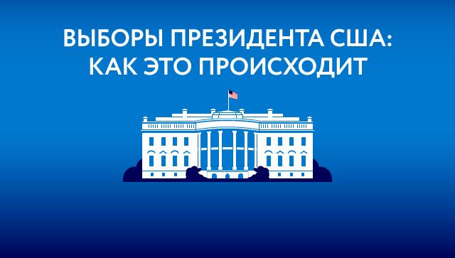 Выборы президента США: как это происходит (ВЖ)