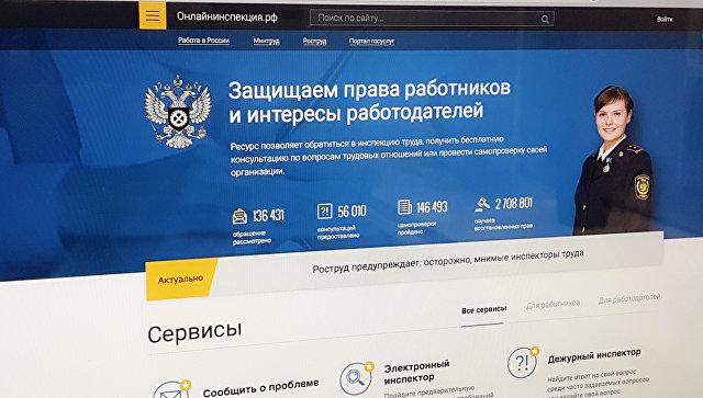 Роструд создал сервис для онлайн-проверки трудовых договоров
