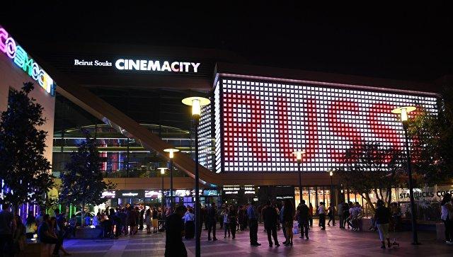 1-й фестиваль российского кино в Ливане Пять лет за пять дней. Закрытие