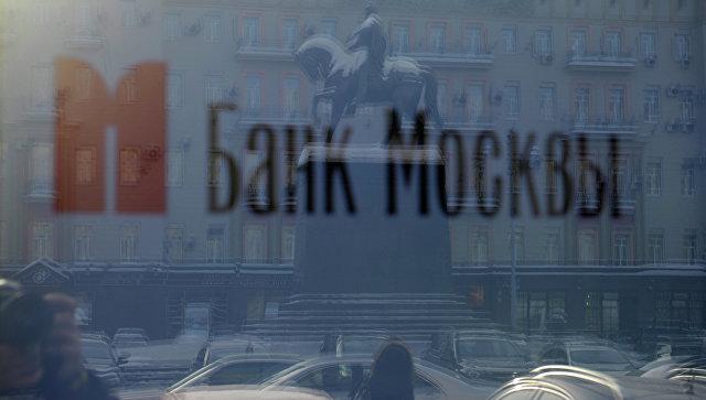 Отделение Банка Москвы на Тверской улице. Архивное фото