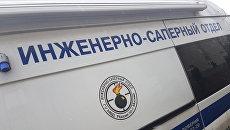 Автомобиль Инженерно-саперного отдела ГУ МВД по Москве. Архивное фото