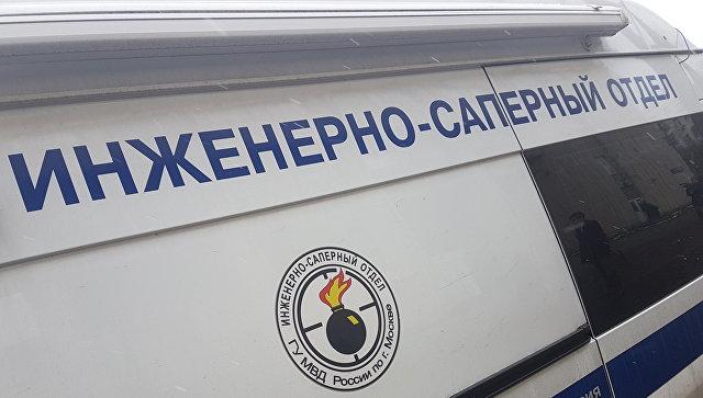 В Москве проверили все сообщения о заминированных объектах
