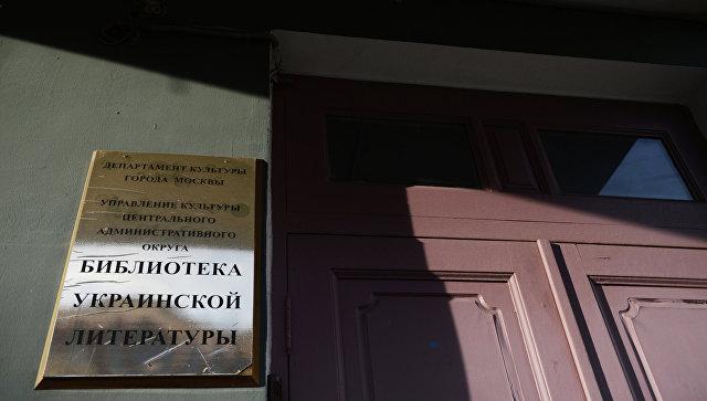 Отарестованной директора украинской библиотеки в столице России требуют 2 млн руб.