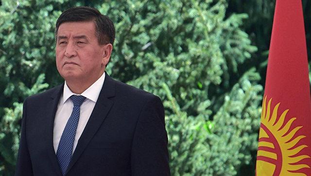 Новый президент Киргизии заявил, что он будет бороться с коррупцией