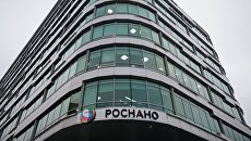 Здание офиса Роснано в Москве. Архивное фото