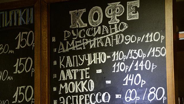 Меню с кофе Руссиано на стене в одной из новосибирских кофеен