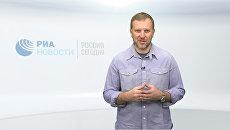 Три на три: главные новости недели с Петром Лидовым-Петровским