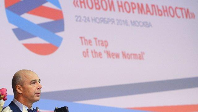 Антон Силуанов во время заседания третьего международного форума Финансового университета Ловушка новой нормальности. 22 ноября 2016