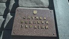 Табличка на здании Службы безопасности Украины в Киеве