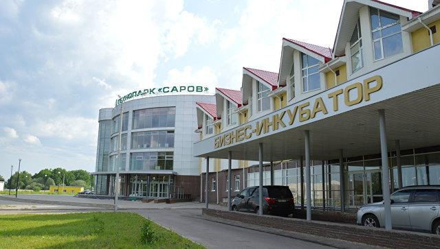 Технопарк Саров. Архивное фото