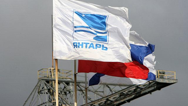ОАО Прибалтийский судостроительный завод Янтарь в Калининграде