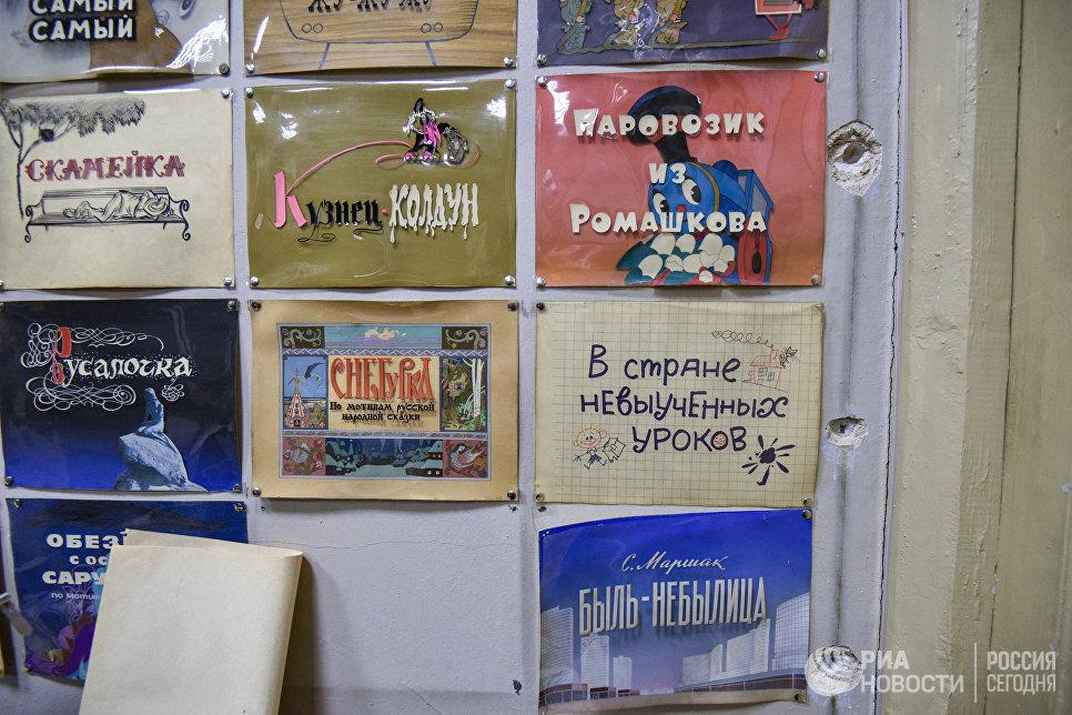 Мемориальная комната оператора Михаила Друяна на киностудии Союзмультфильм