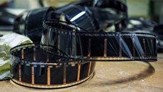 Отснятая кинопленка. Архивное фото