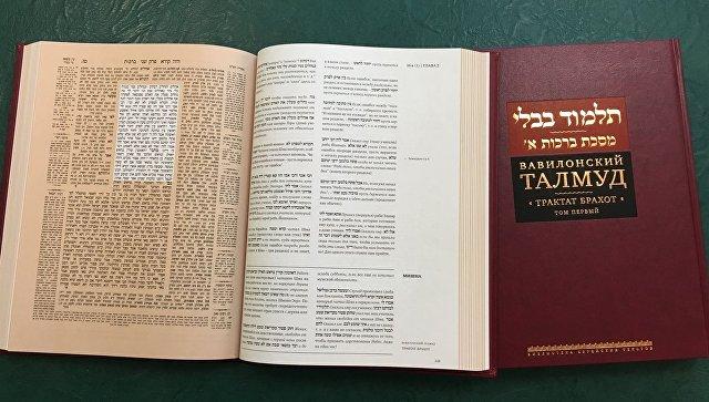 Русское издание Вавилонского Талмуда. Архивное фото