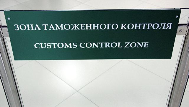 Табличка Зона таможенного контроля. Архивное фото