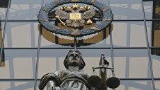 Статуя Фемиды на фасаде здания верховного суда России. Архивное фото