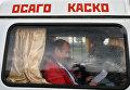 Оформление полисов ОСАГО и КАСКО в Казани
