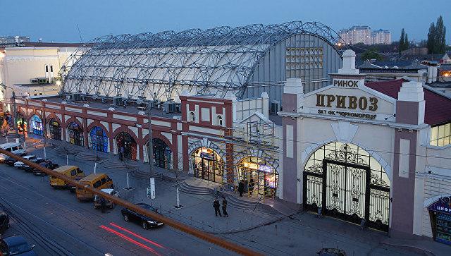 Рынок Привоз в Одессе, Украина