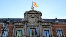 Здание МИД Испании
