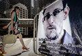 Портрет Эдварда Сноудена на улице в Гонконге