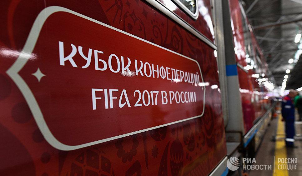 Торжественная презентация нового состава поезда, посвящённого Кубку конфедераций FIFA 2017 в электродепо Красная Пресня Московского метрополитена