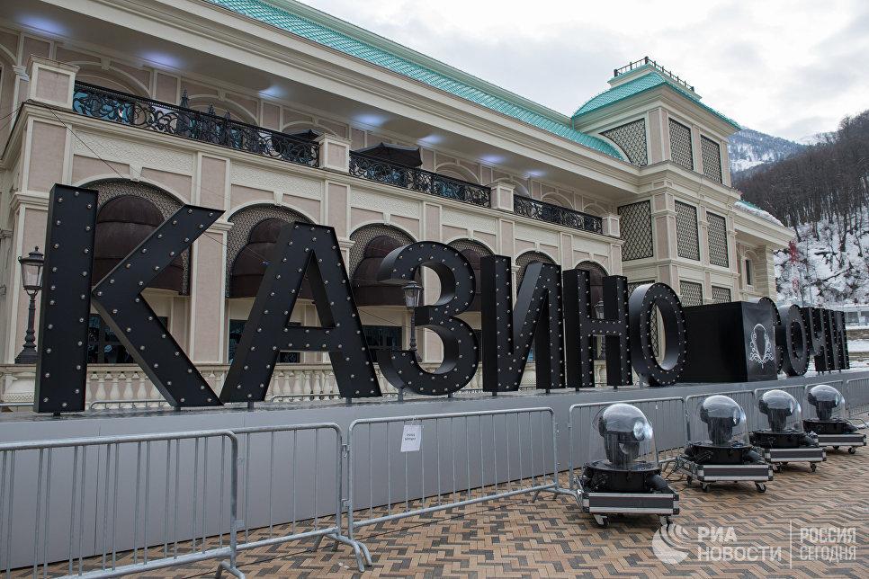 Здание Сочи Казино и Курорт