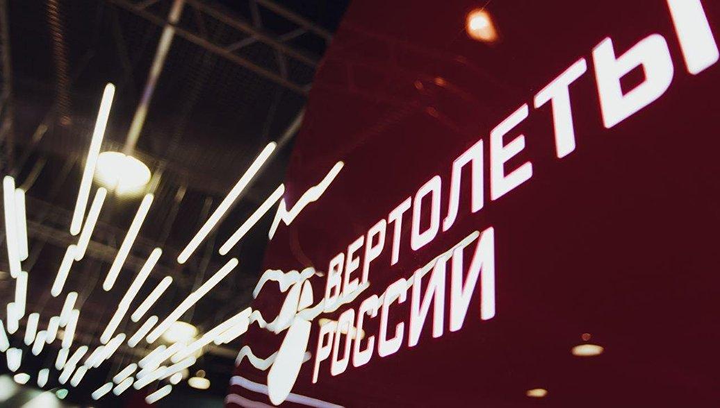 «Вертолеты России» хотят поставить заказчикам порядка 220 вертолетов в этом году