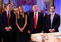 Избранный президент США Дональд Трамп с детьми перед началом первой официальной пресс-конференции в Нью-Йорке