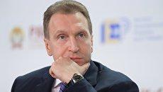 Первый заместитель председателя правительства РФ Игорь Шувалов. Архивное фото