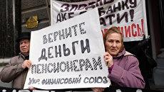 Митинг у здания Национального банка Украины против экономической политики