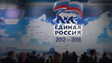 Делегаты перед началом XVI съезда партии Единая Россия в Москве. Архивное фото