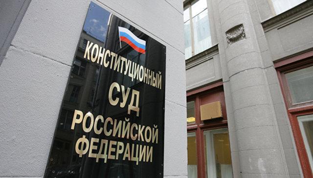 Судья Конституционного суда выступил против рассмотрения дела ЮКОСа