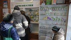 Посетители в гомеопатической аптеке в Москве