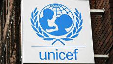Логотип ЮНИСЕФ. Архивное фото