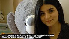 Семнадцатилетняя Парвана Алджанова споет в конкурсе Ты супер! за Азербайджан