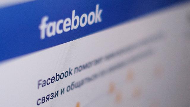 В Госдуме надеются избежать блокировки Facebook