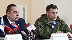 Глава ДНР Александр Захарченко и глава ЛНР Игорь Плотницкий на совместной пресс-конференции в Луганске. Архивное фото
