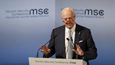 Спецпосланник ООН по Сирии Стаффан де Мистура на конференции по безопасности в Мюнхене