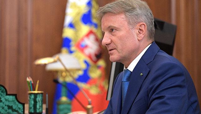 Сберегательный банк направит надивиденды за2016 год неменее 200 млрд руб.