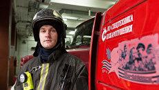 Командир отделения 1-й пожарно-спасательной части 21-го пожарно-спасательного отряда ФПС по городу Москве Андрей Курашов