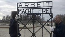 Украденные ворота с кованой надписью Труд освобождает (Arbeit macht frei) доставлены в мемориальный комплекс Дахау. 22 февраля 2017
