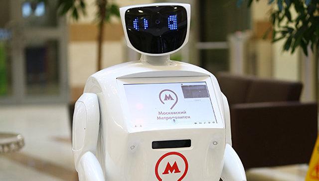 Робот-помощник в московском метрополитене