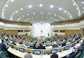 Заседание Совета Федерации РФ. 1 марта 2017
