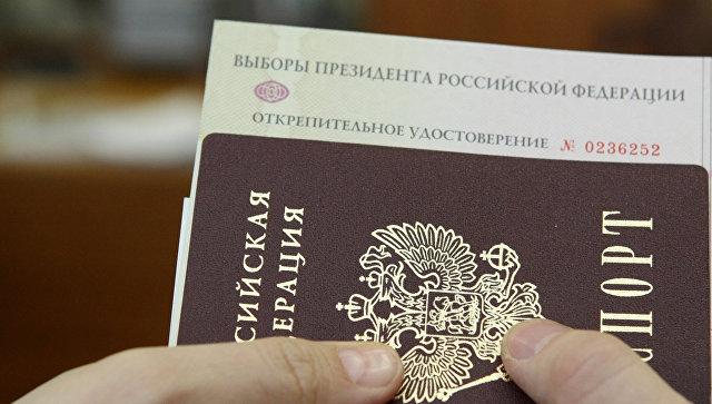 В Российской Федерации предложено отменить открепительные удостоверения навыборах