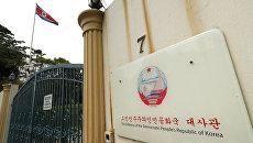Здание посольства КНДР в Куала-Лумпуре, Малайзия. Архивное фото
