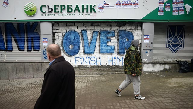 Центральное отделение дочернего предприятия Сбербанка России в Киеве. Архивное фото