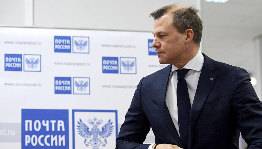 Почта россии новости руководство