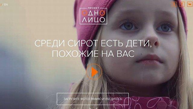 Страница сайта Одно лицо